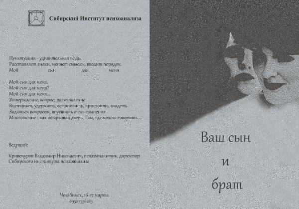 Сибирский институт психоанализа